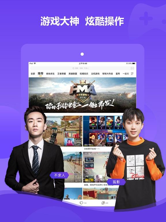 虎牙直播-游戏互动直播平台のおすすめ画像4