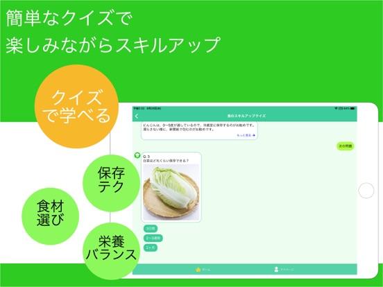 FamCook - 食コミュニケーションアプリのおすすめ画像5