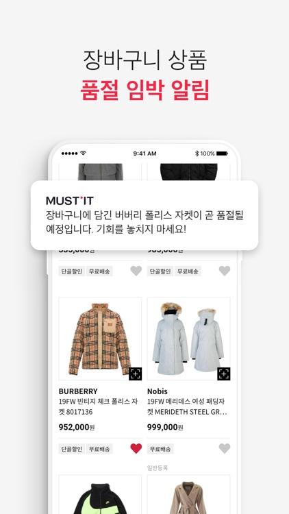 머스트잇(MUST' IT) screenshot-7