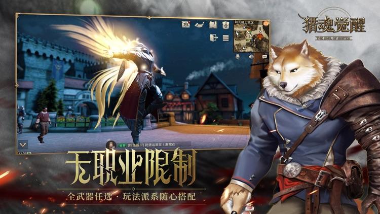 猎魂觉醒-逆流镰影 screenshot-4