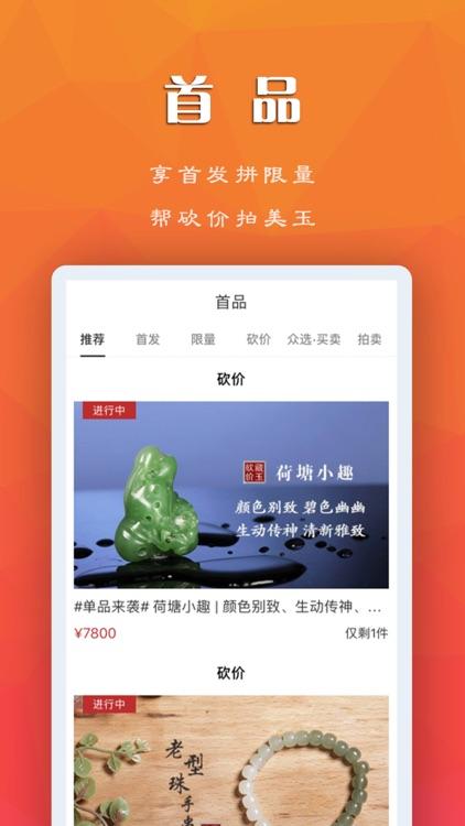 藏玉-专注传统和田玉 screenshot-5
