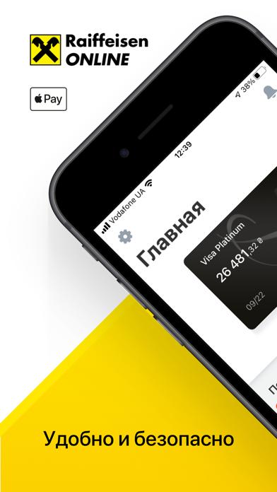 Raiffeisen Online УкраинаСкриншоты 1