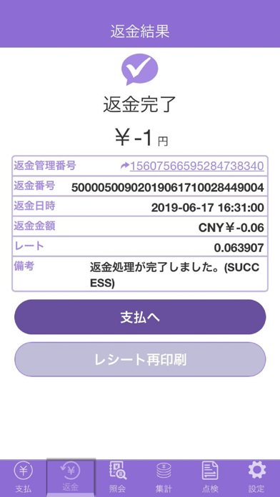 インタペイ(IntaPay for スマレジ)のスクリーンショット6