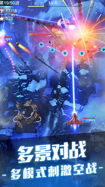无双战机 screenshot-4