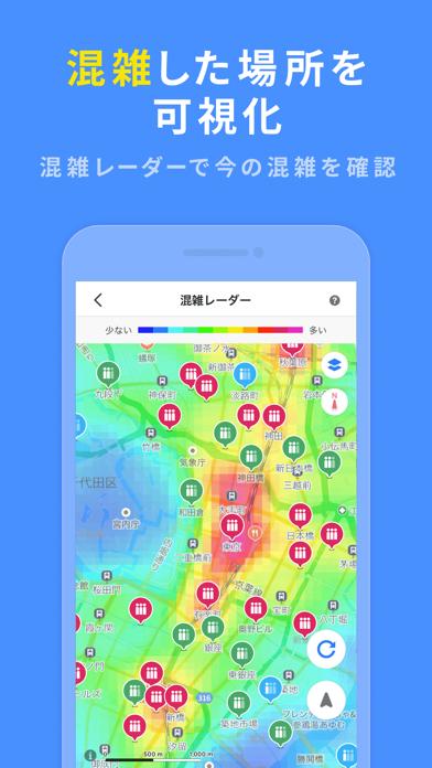 Yahoo! MAP-ヤフーマップのおすすめ画像2