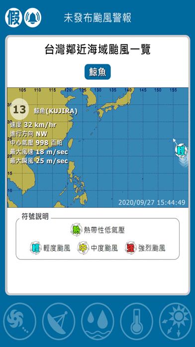 台灣颱風動態のおすすめ画像1
