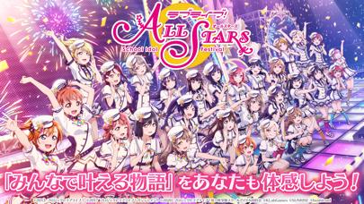ラブライブ!スクールアイドルフェスティバルALL STARSのおすすめ画像8