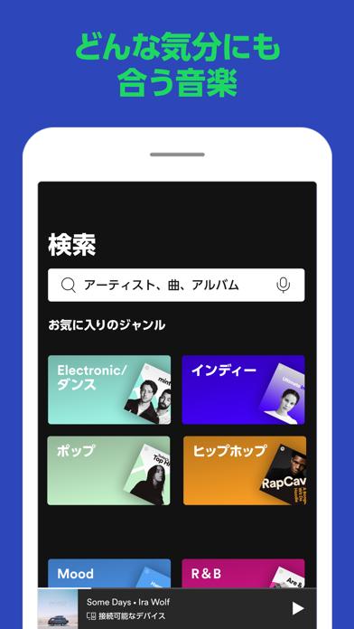 Spotify: お気に入りの音楽やポッドキャストを聴く ScreenShot7
