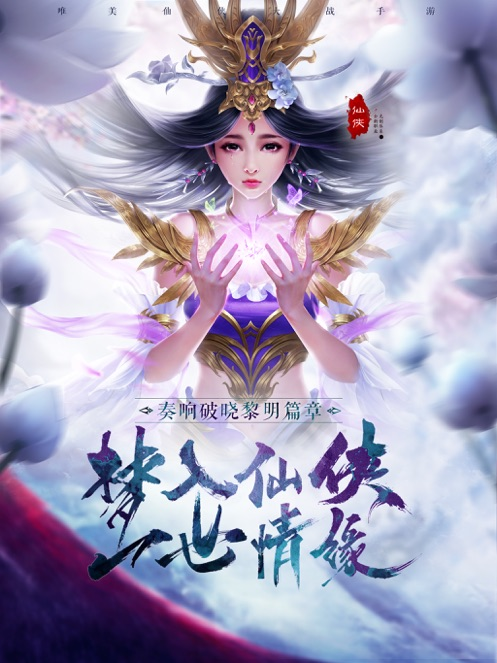 仙梦奇缘-国风仙侠RPG手游-预约下载礼包兑换码领取首发-BT手游