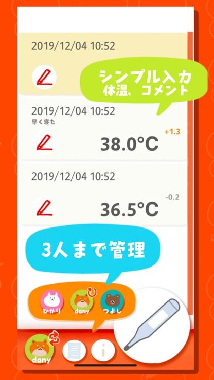 CaTodo 体温記録メモ