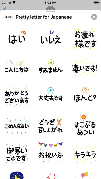 Pretty letter for Japanese screenshot 3