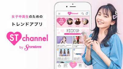 ST channel-女子中高生のトレンド情報のおすすめ画像1