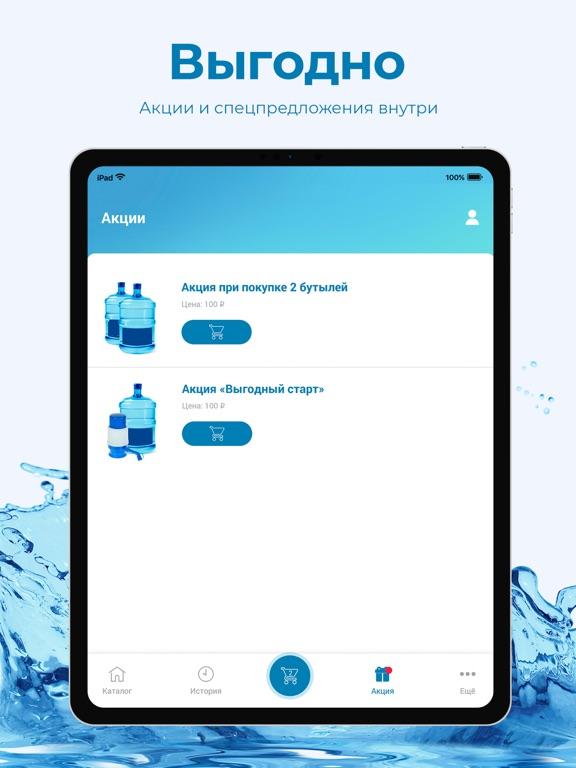 AQ вода Санкт-Петербург screenshot 5