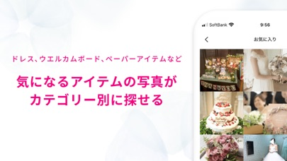 ゼクシィPokke  花嫁たちのウエディングフォト ScreenShot1