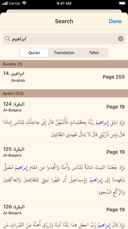 Quran in English (Ahlul-Bayt) screenshot-8