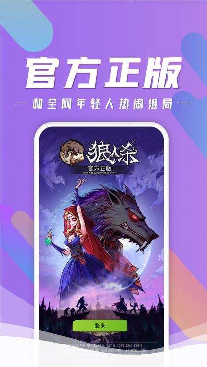狼人杀-官方正版 screenshot-0