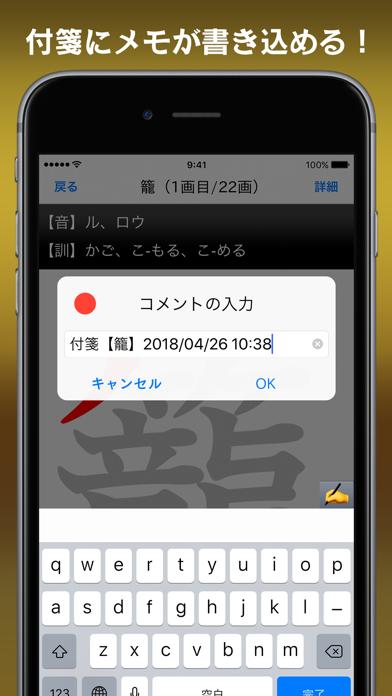 常用漢字筆順辞典 ScreenShot8