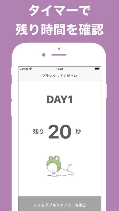 30日プランクチャレンジ!のおすすめ画像3