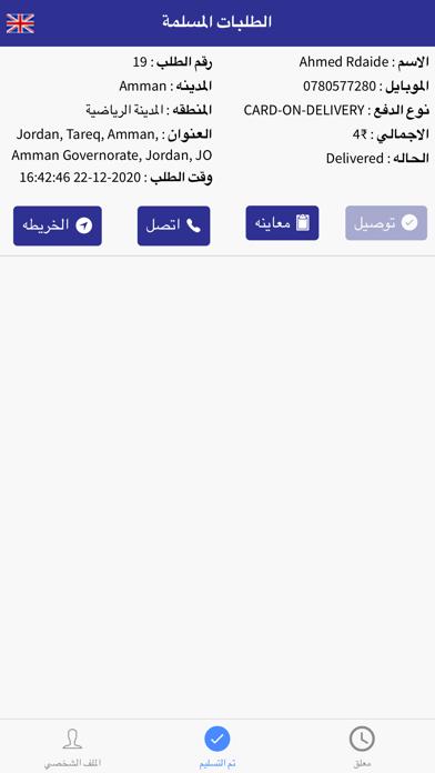 Super Tawseel Deliveryلقطة شاشة8