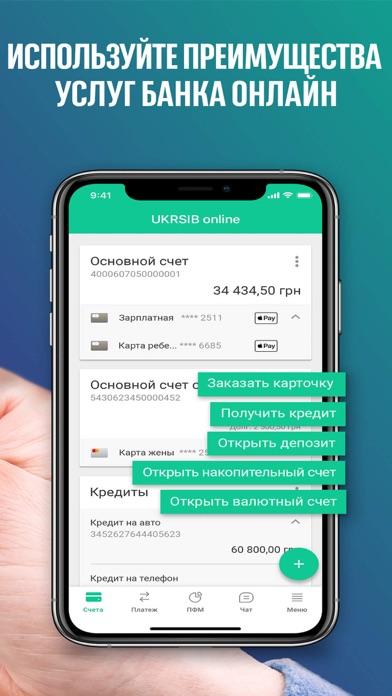 UKRSIB onlineСкриншоты 4