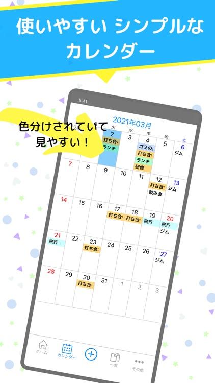 ToDotto(トドット):ToDo &スケジュール管理