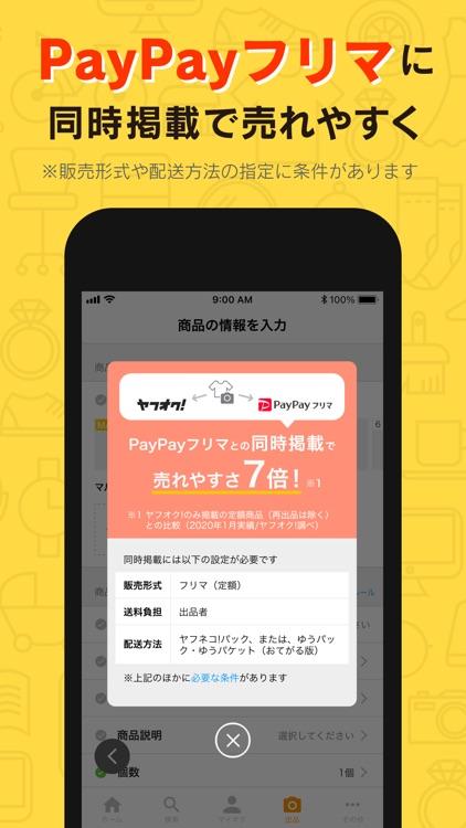 ヤフオク! screenshot-3