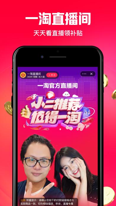 Descargar 一淘-阿里巴巴官方返利省钱APP para Android