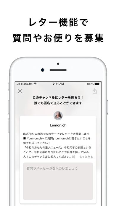 stand.fm - 音声プラットフォームアプリのおすすめ画像6