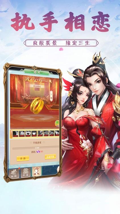 修仙争霸-热血国风动作手游 screenshot-3
