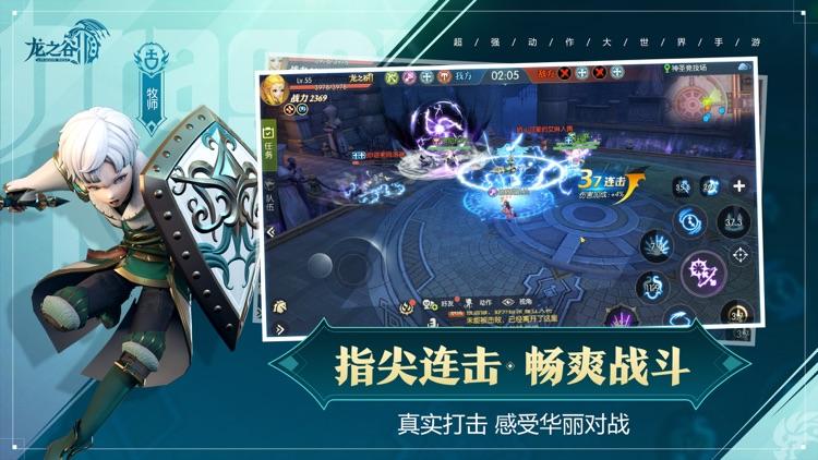 龙之谷2 screenshot-4