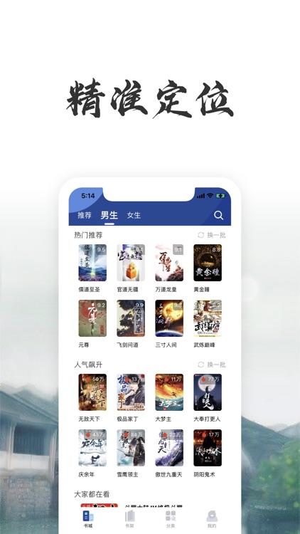 墨香小说-看全本小说的电子书阅读器 screenshot-3