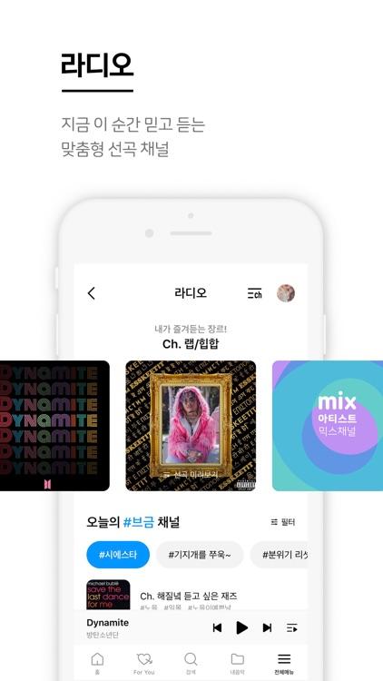 지니뮤직 - genie screenshot-5