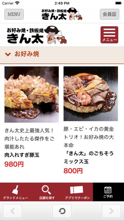 きん太公式アプリ screenshot-3