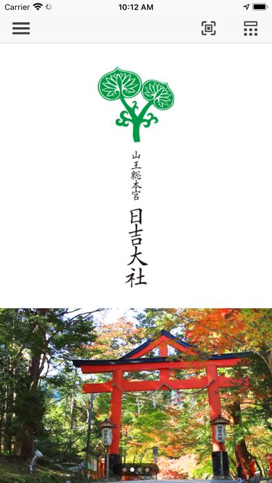 比叡山坂本音声ガイドアプリ紹介画像2