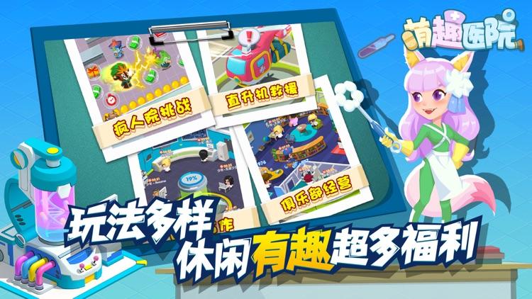 萌趣医院-医院题材模拟经营游戏 screenshot-4