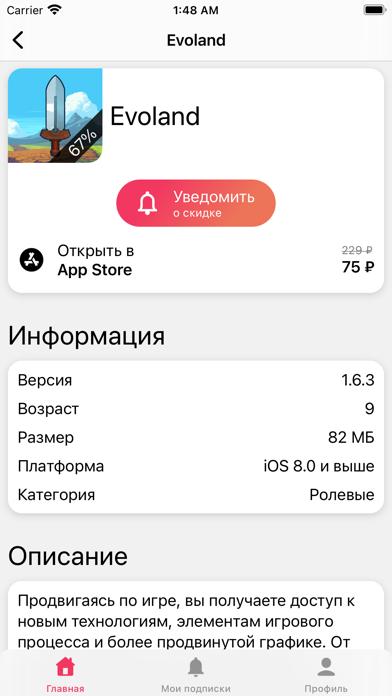 Скриншот №4 к Applook - скидки на приложения