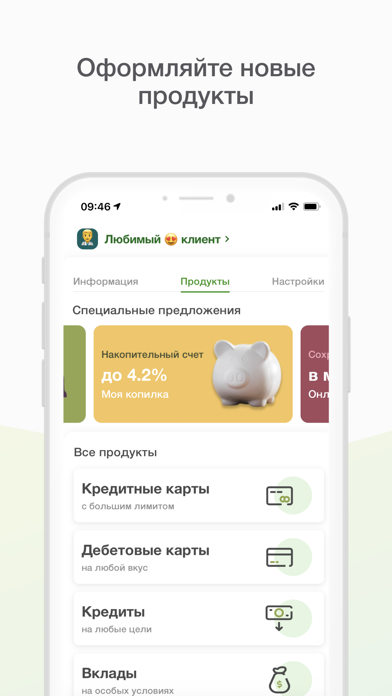 Мобильный банк, РоссельхозбанкСкриншоты 4