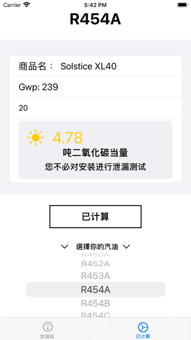 GazApp屏幕截图3