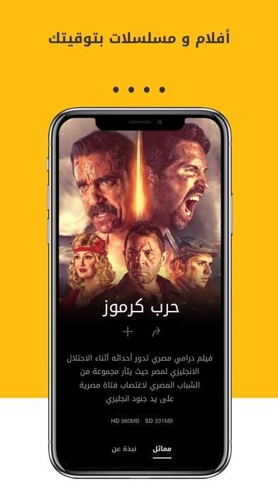 Viu – أفلام ومسلسلات عربية ، كلقطة شاشة3