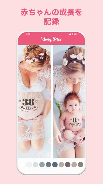 Baby Pics - フォトエディタのおすすめ画像6