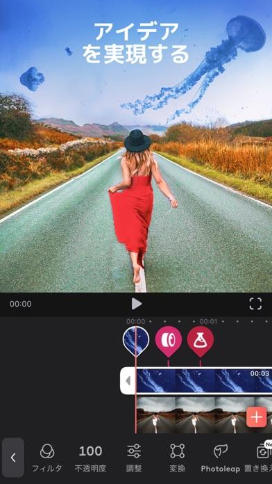 Videoleap:Lightricksの動画編集アプリのおすすめ画像3