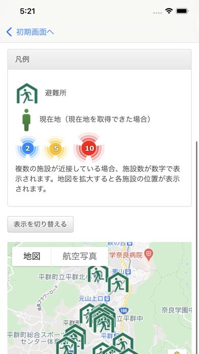 平群町防災アプリのおすすめ画像5