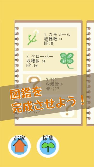 ウーパールーパー育成キット screenshot 5