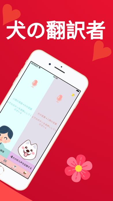 猫犬語翻訳アプリネコおしゃべりペット-猫 鳴き声のおすすめ画像2