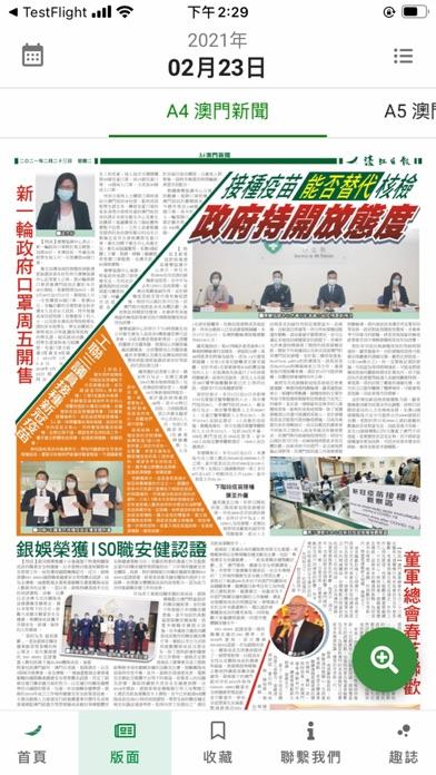 濠江日報 HouKongDaily screenshot three