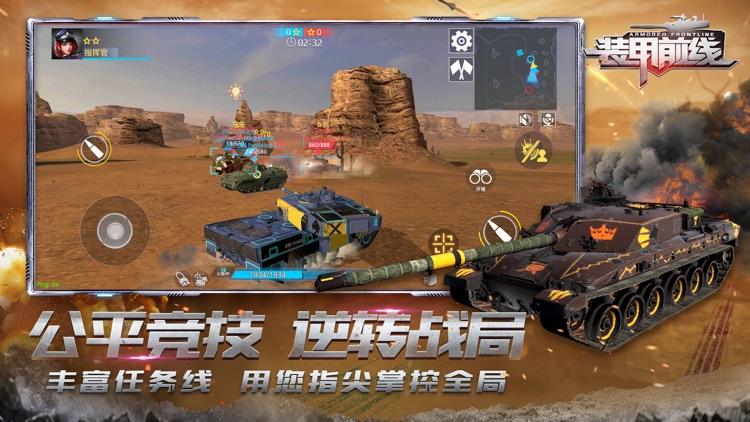 装甲前线 screenshot-3