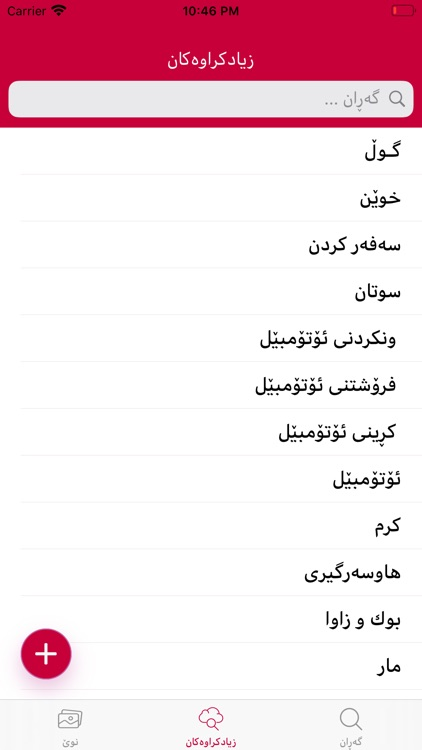 خه ونامه