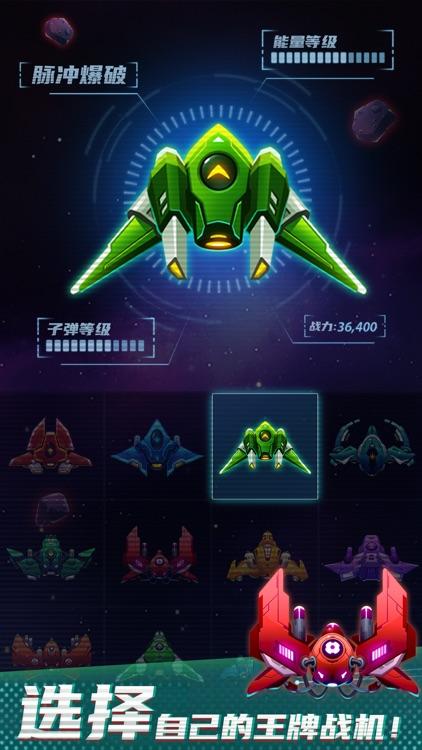 银河战机-太空侵略者