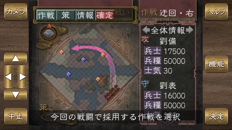 三國志Ⅶ screenshot-4