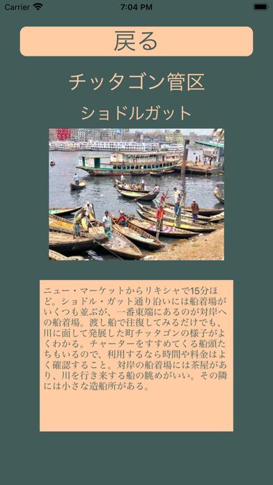ボンドゥ screenshot 6